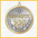 КВВИДКУС 100 лет, памятная медаль, заказать, приобрести